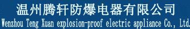 上海晶犀电阻器有限公司